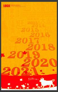 红色简约创意2021牛年宣传海报