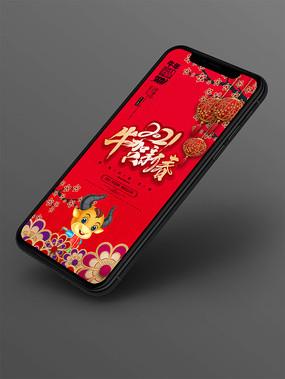 红色喜庆2021牛年春节H5设计