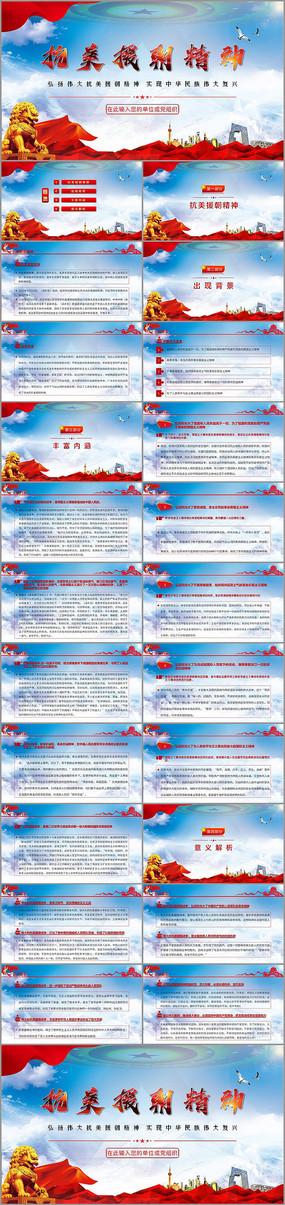 弘扬抗美援朝精神实现中国伟大复兴PPT