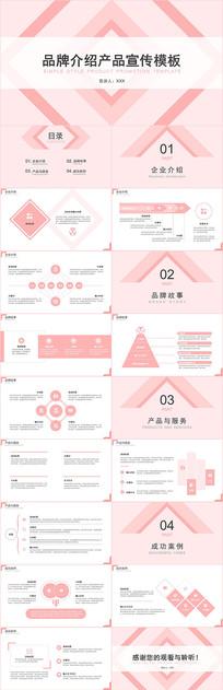 简约风企业产品介绍品牌宣传PPT模板