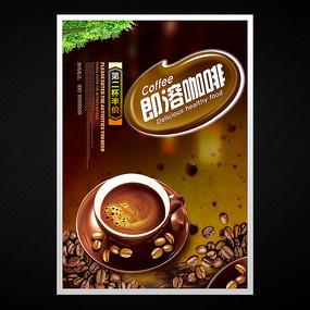咖啡咖啡店海报设计