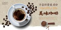 咖啡美食海报