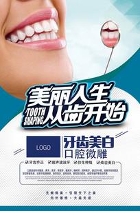口腔宣传海报设计