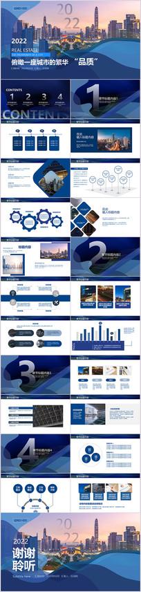 蓝色大气城市营销策划企业宣传PPT模板