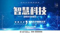 蓝色经典智慧科技创新海报
