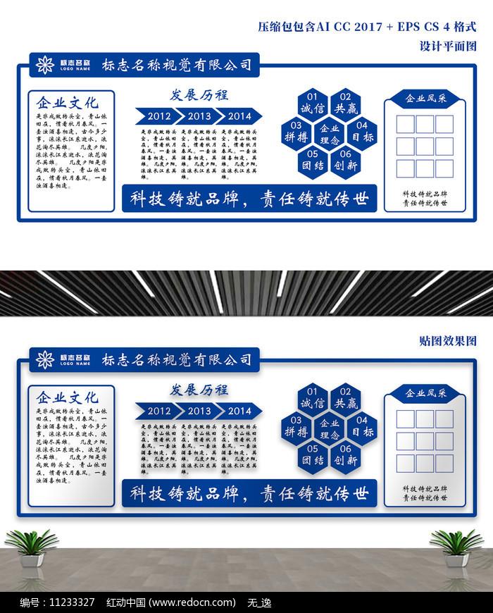蓝色科技企业文化墙图片