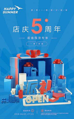 礼盒周年庆海报