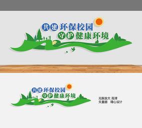 绿色环保校园文化墙设计
