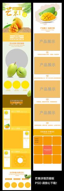 芒果详情页设计