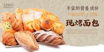 面包美食海报