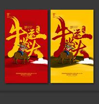 牛年新年春节海报设计