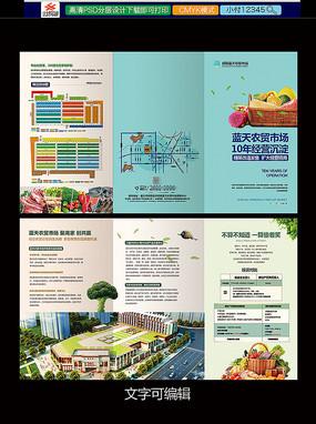 农贸市场宣传折页设计