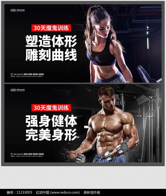 强身健体健身房宣传海报设计图片
