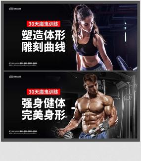 强身健体健身房宣传海报设计