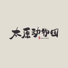 山西旅游太原动物园艺术字