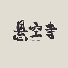 山西旅游悬空寺书法字