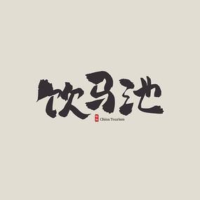 山西旅游饮马池艺术字