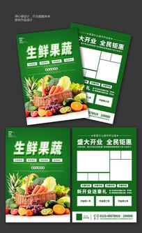 生鲜果蔬宣传单