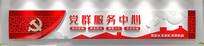 社区党群服务中心党建文化墙