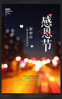 时尚感恩节宣传海报