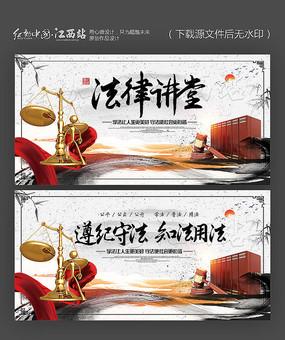 水墨中国风法律讲堂展板设计