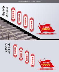 四个意识口号党建楼梯墙
