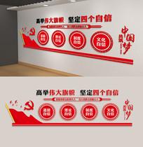 四个自信口号党建文化墙设计