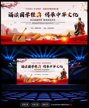 诵读国学经典传承中华文化背景板
