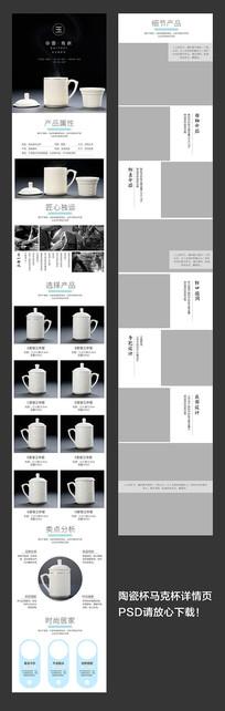 陶瓷杯详情页设计