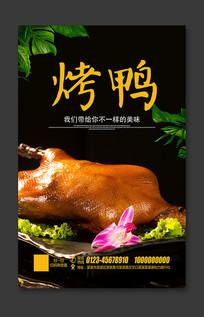 特色烤鸭海报设计