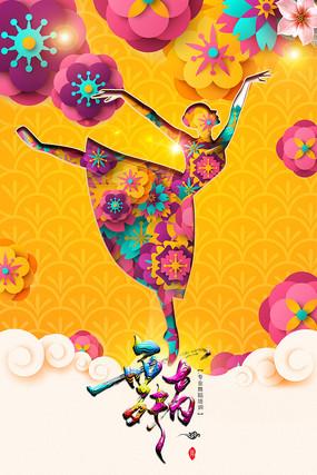 唯美舞蹈海报设计