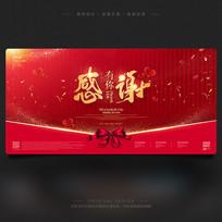 喜庆温馨感恩节宣传海报
