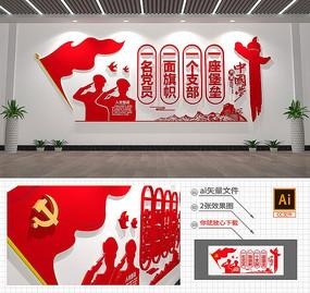 一名党员一面旗帜一个支部一座堡垒文化墙