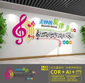 音乐室标语文化墙