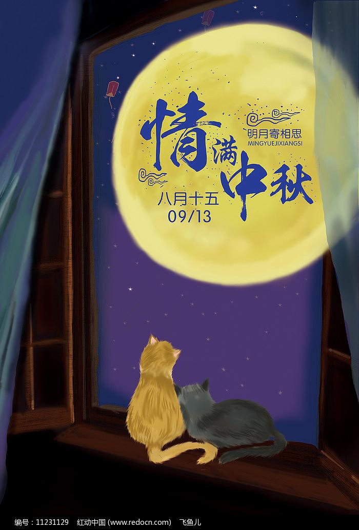原创中秋节插画海报图片