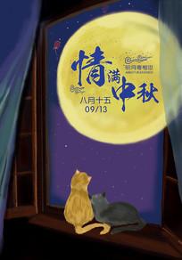 原创中秋节插画海报