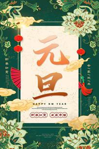 元旦节宣传海报