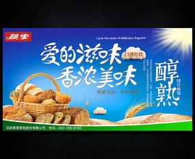 早餐面包海报设计