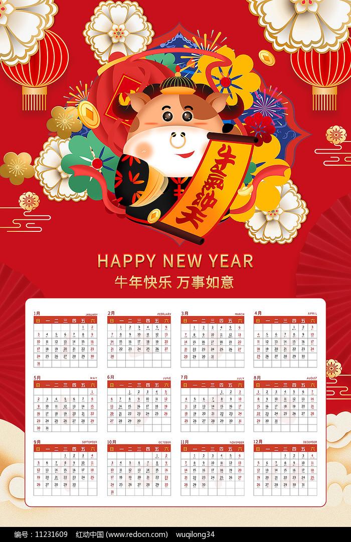 中国风2021牛气冲天新年挂历日历模板图片