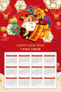 中国风2021牛气冲天新年挂历日历模板
