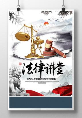 中国风法律讲堂背景展板