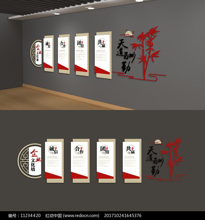 中国风企业文化墙设计图片