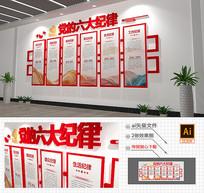 中国共产党党员六大纪律党建文化墙