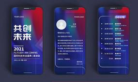 2021蓝紫色年会手机端邀请函H5翻页 PSD