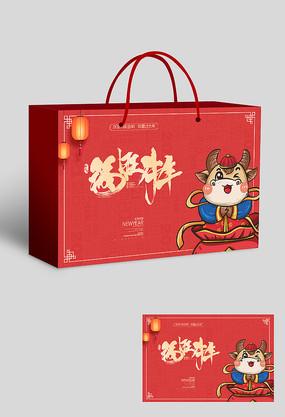 2021牛年包装礼盒设计