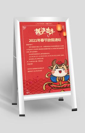 2021牛年元旦春节放假通知下载
