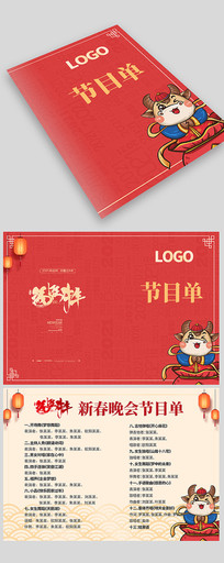 2021牛年元旦新春节晚会节目单