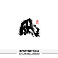 凪矢量书法字体
