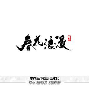 春花浪漫矢量书法字体