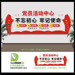 党建大气创新党员活动中心背景墙设计
